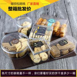 多种尺寸 PS透明手工饼干盒 干点盒子 西点蛋糕盒