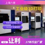 3D列印服務高精度工業級模型手板尼