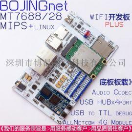 有线转无线路由模块 无线转有线wifi模组开发板