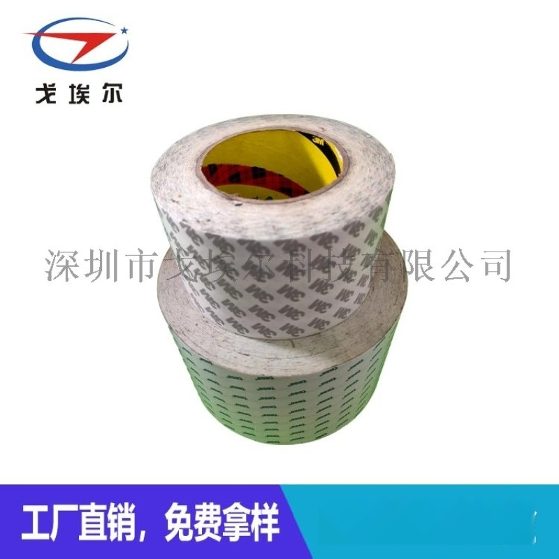 深圳粘性泡棉双面胶带