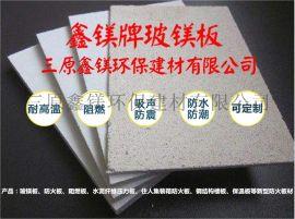 三原鑫镁环保建材:玻镁板是什么材质?