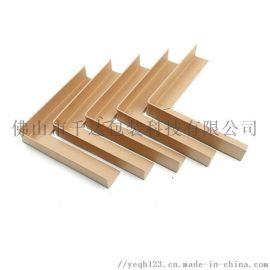 纸护角 物流防撞包装 L型加硬护角护边条护边条