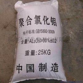 污水处理剂(聚合氯化铝、聚合硫酸铁,硫酸亚铁等)