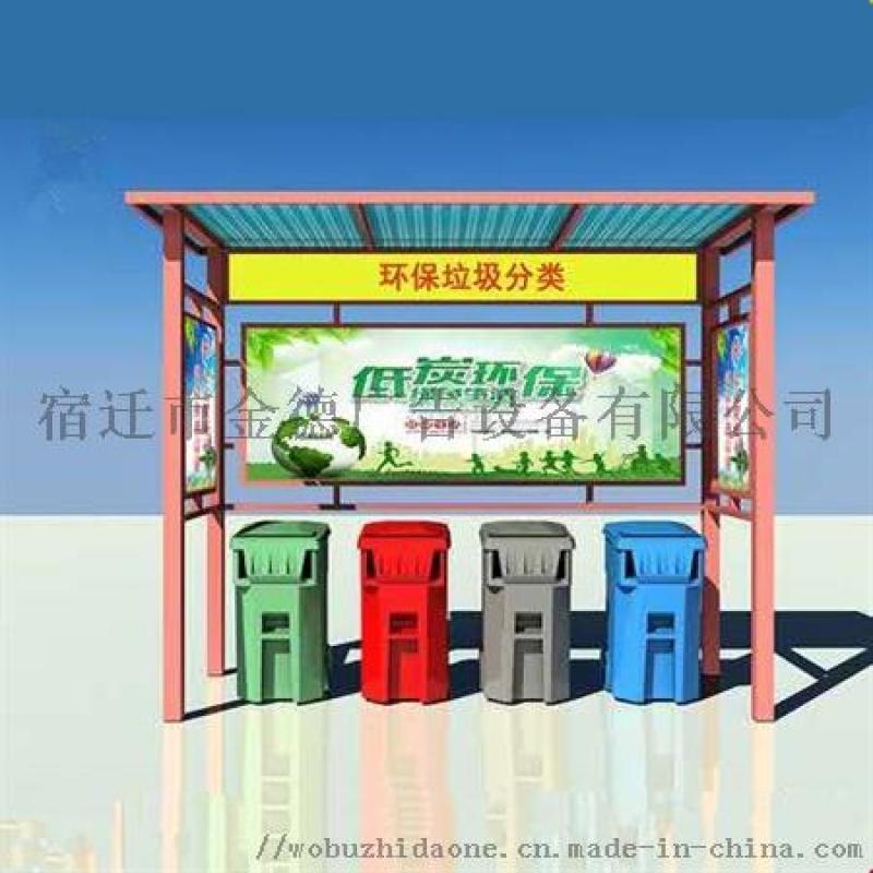 四分類垃圾箱,垃圾分類亭,環保垃圾分類桶