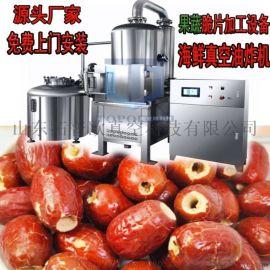 全自动低温真空油炸机 果蔬脆片低温脱水油炸机