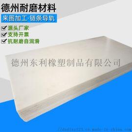 厂家直销超高分子量聚乙烯耐磨塑料板