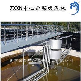 ZXXN中心垂架吸泥机生产厂家 辐流式初沉池