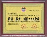 质量服务诚信AAA企业荣誉证书