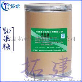 乳果糖食品级甜味剂生产厂家