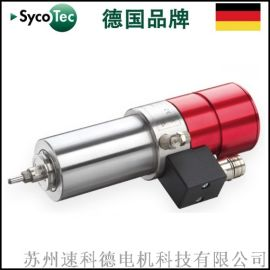 德国SycoTec自动换刀电主轴 风冷大功率电机