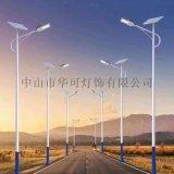 華可路燈廠家市政太陽能路燈hk30-4701