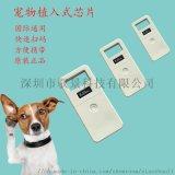 寵物晶片掃碼器,迷你耳標讀卡器,狗狗晶片掃瞄器