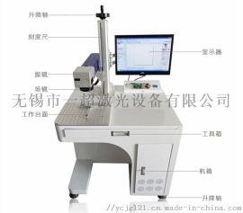 20W30W光纤激光雕刻机便携式激光打标机金属