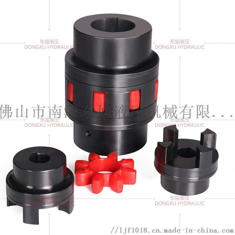 佛山东旭厂家直销碳钢梅花星型联轴器
