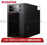 山特C3K UPS电源在線式内置电池标機