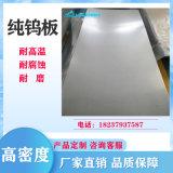 高纯钨板 耐高温碱洗钨板 磨光钨板