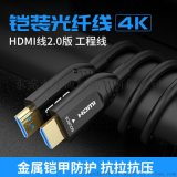 斯格铠装光纤hdmi线2.0版4K60高清线