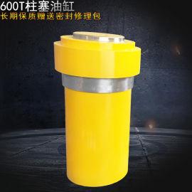 柱塞液压油缸 600T柱塞缸 电动油缸 油压机油缸