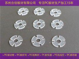德国pc板 塑料pc板 pc板流程