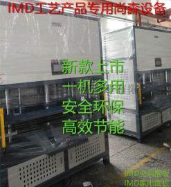 IMD/IML智能锁面板成型机器IMD热压机