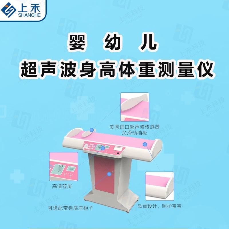 郑州厂家供应 上禾科技电子婴儿秤 婴儿体检秤