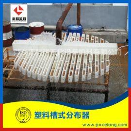 塑料槽式分布器 PP槽式液体分布器塔内件厂家