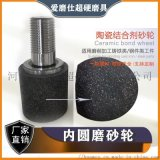 内圆磨磨头规格,超硬CBN砂轮供应,陶瓷磨头