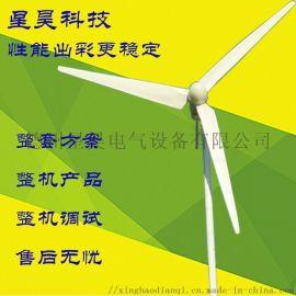3KW小型风力发电机组