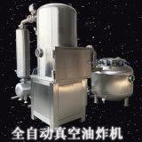 商用真空油炸設備 豆腐真空油炸機