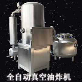 商用真空油炸设备 豆腐真空油炸机