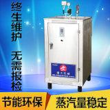 工地板房取暖用蒸汽發生器 小型電加熱蒸汽鍋爐可移動
