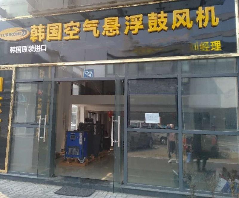 大同空气悬浮鼓风机,韩国南元拓博进口品牌