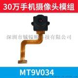 MT9V034攝像頭模組