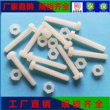 中山PC無頭螺絲 尼龍十一字螺絲 塑料螺母規格