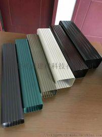 合肥别墅铝合金/PVC天沟及雨水管