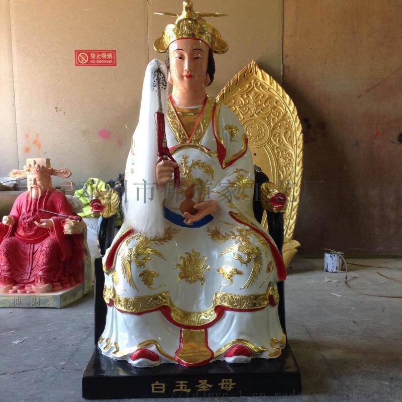 白玉奶奶佛像 三霄娘娘神像 白衣菩萨神像