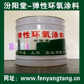 弹性环氧防水涂料、用于水泥底建筑物的防水防腐
