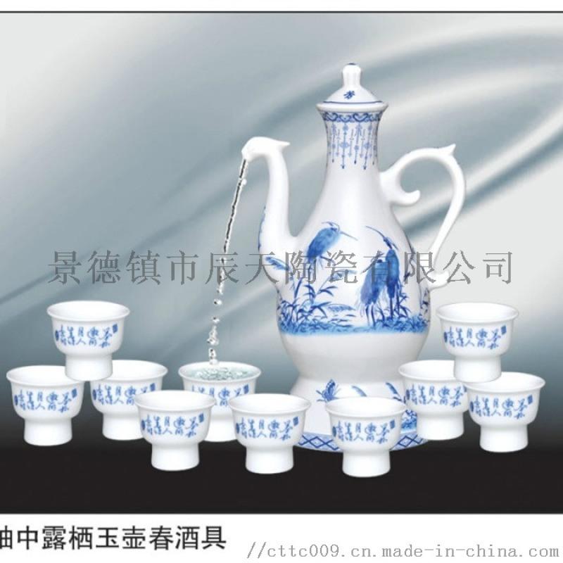 过节送领导送长辈礼物 企业 馈赠 礼品陶瓷酒具