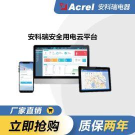 湖南地区智慧用电厂家 安全用电云平台