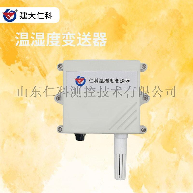 NB型温湿度变送器传感器