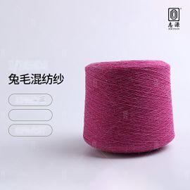 【志源】厂价直销保暖性好毛感丰富15%兔毛混纺纱 16支有色兔毛纱