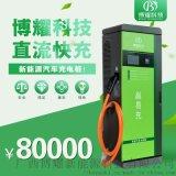 广西南宁优质120KW直流桩