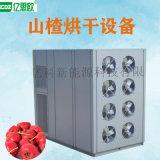 厂家供应三七烘干机热风循环烘干房 山楂干燥设备