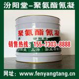 聚氨酯 凝防腐材料用于水利水电工程的防水防腐