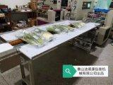 【蔬菜自動包裝機】自動套袋 可打孔排氣延長保質期!