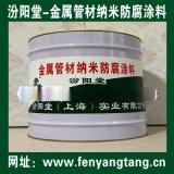 供應、金屬管材納米防腐塗料、金屬管材納米防腐材料