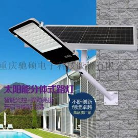 分体壁挂式太阳能路灯