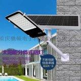 分體壁掛式太陽能路燈