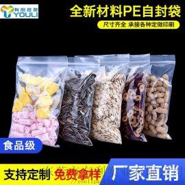 PE塑料自封袋环保无毒透明自封口干果食品包装密封袋