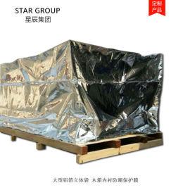 定制纯铝真空包装袋 机械设备防锈真空袋 木箱防潮袋